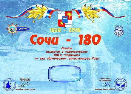 """Award """"Sochi 180"""""""